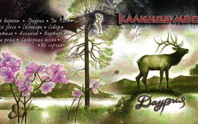 Новый альбом «Даурия»